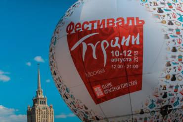 10-12.08.2018<br>Фестиваль Турции 2018 в парке «Красная Пресня»